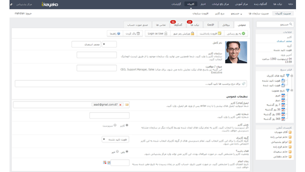 CRM and rich customer profiles